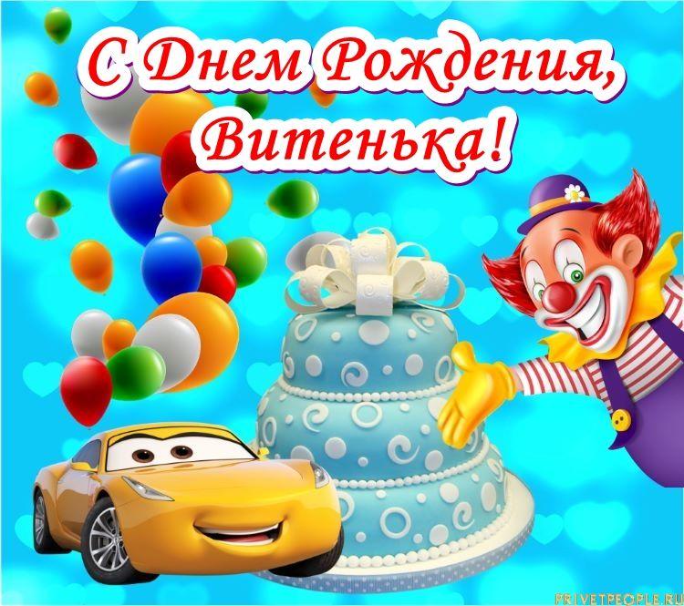Виктор иванович с днем рождения картинки
