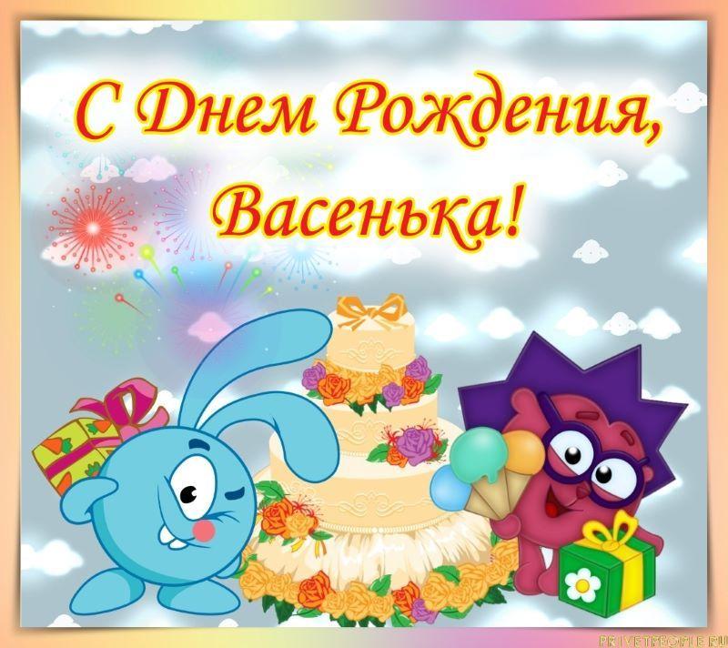 Поздравить васю с днем рождения картинки