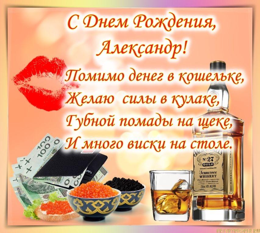 поздравления с днем рождения мужчине александру тост расскажем вам самых