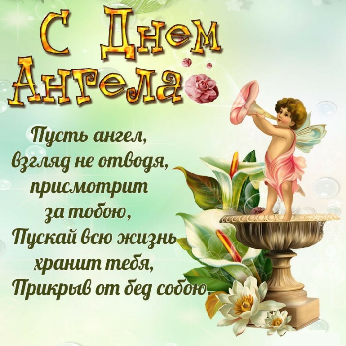 Картинки поздравления день ангела