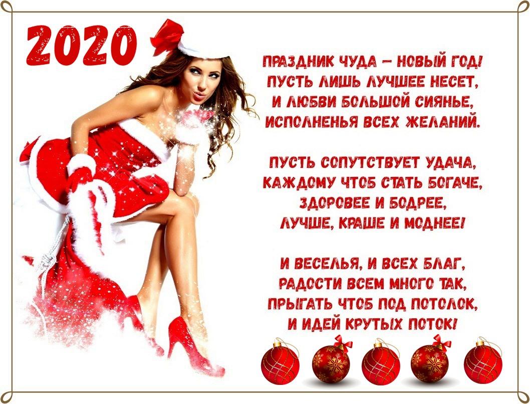 Поздравления с новым годом любовнику