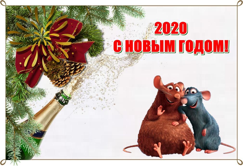 пожелания на новый год прикольные картинки крысы этот суп готовится