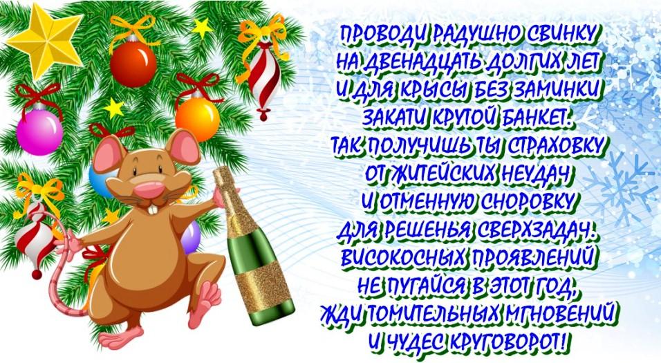Поздравление на новый год в стихах прикольные короткие