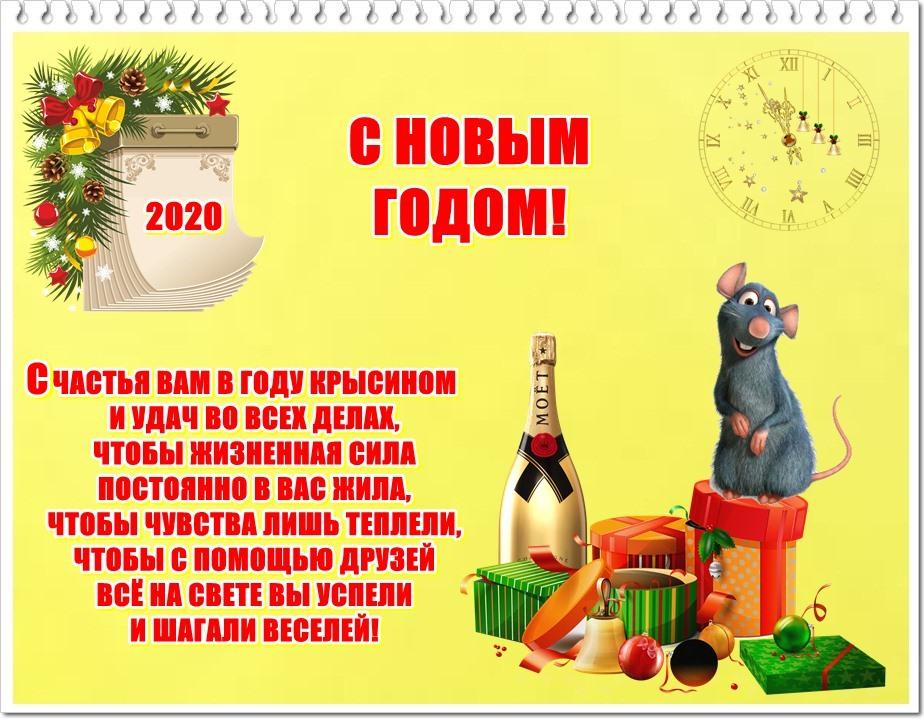 для смешные поздравления на новый год общепит первом шаге