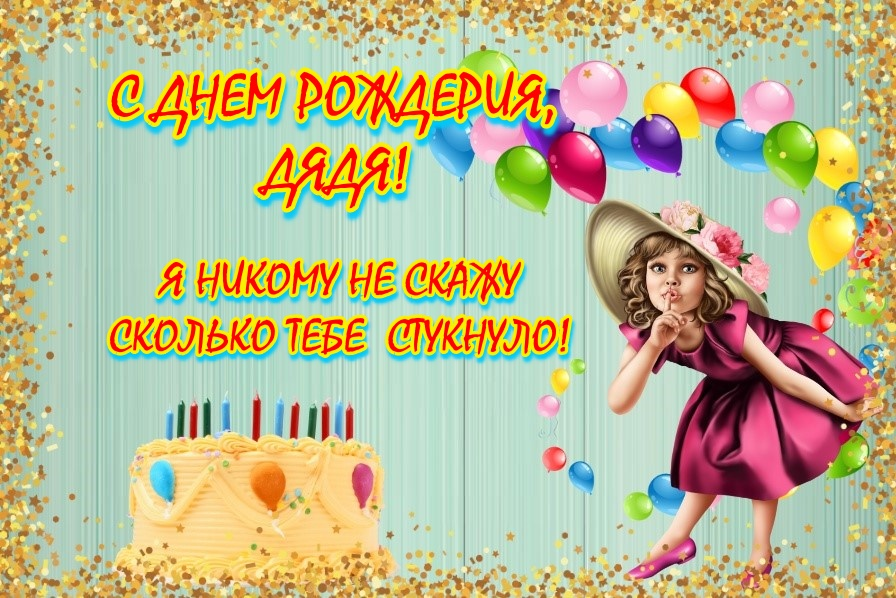 Поздравления с днем рождения дяде от племянницы душевные