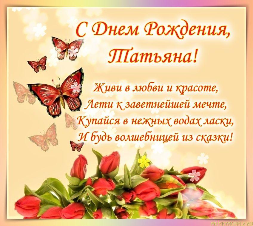 Поздравление с днем рождения тане женщине в стихах красивые