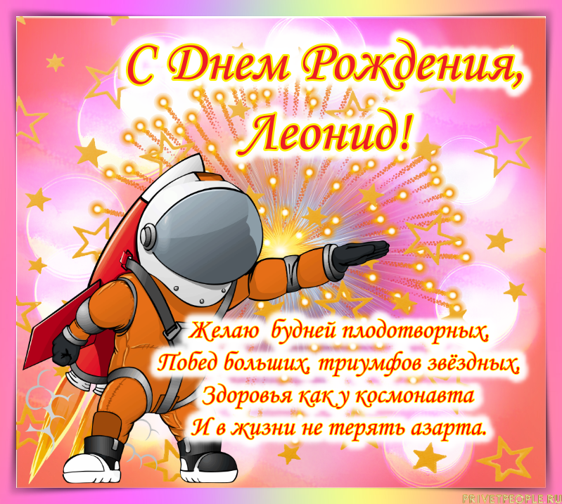 открытки для леонида сейчас дагестанский борец