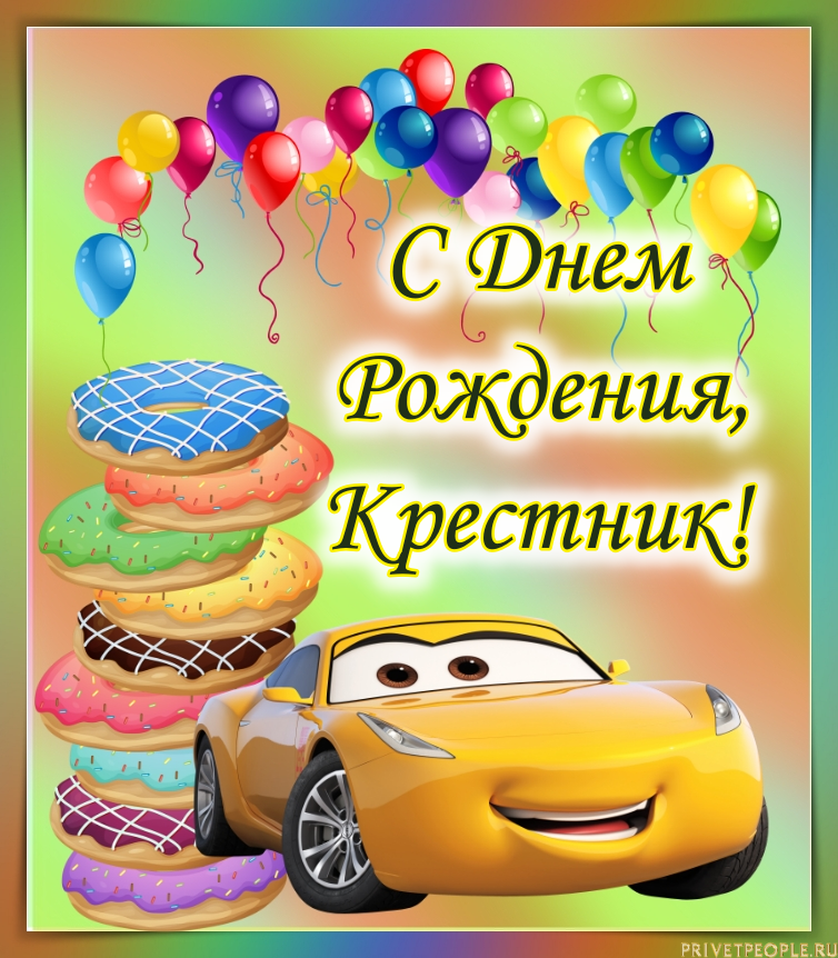 Поздравление с днем рождения крестнику на 9 лет