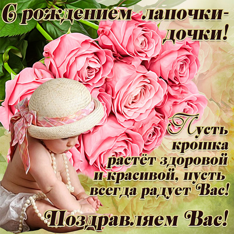 Поздравления с дочечкой