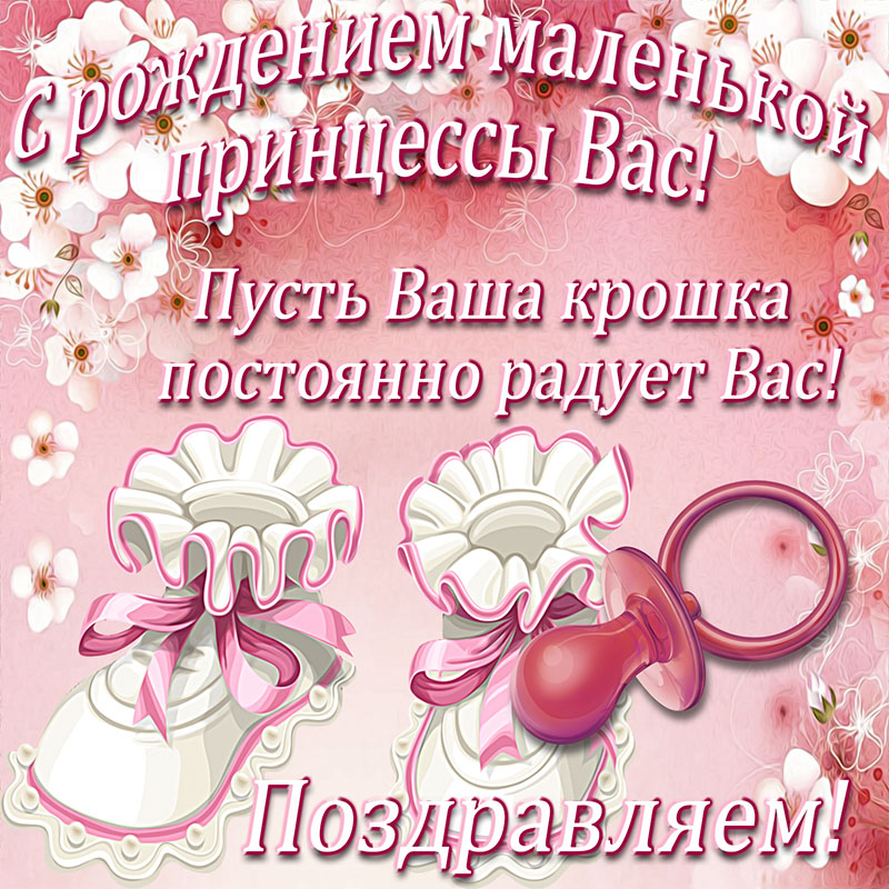 С рождением дочки открытка со стихами
