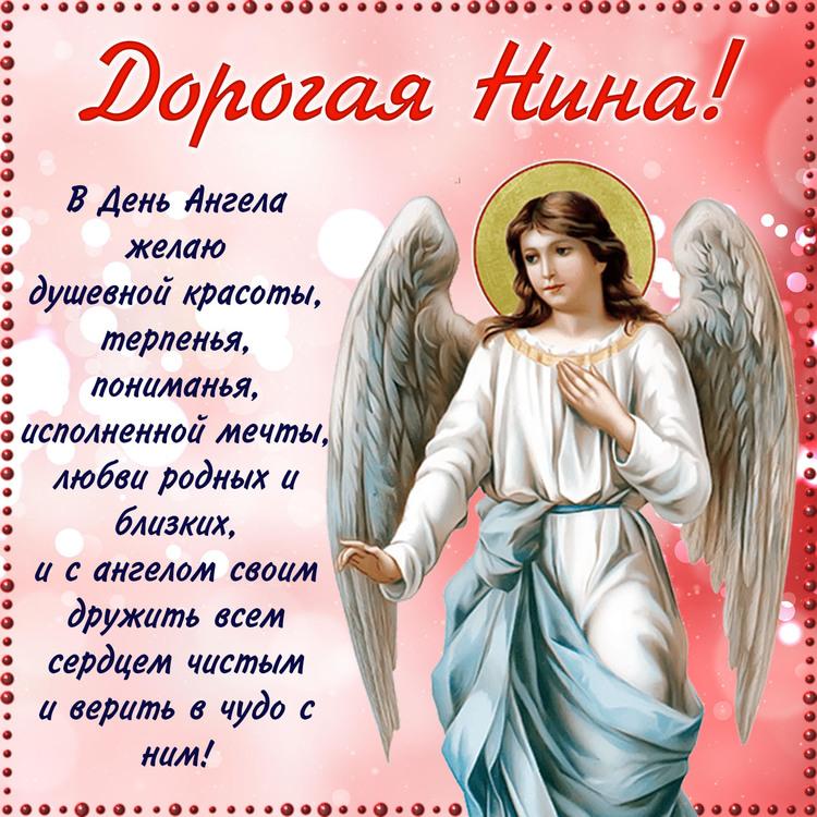 характер день ангела нины поздравления в прозе лисы имеют относительно