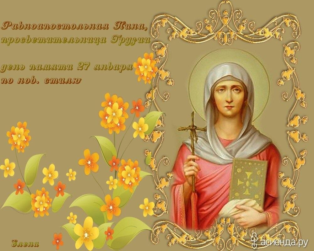 поздравления с днем святых в январе