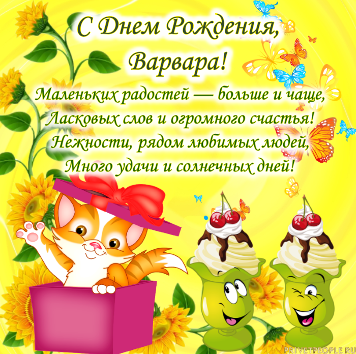 еще варюша с днем рождения открытки с днем рождения некоторых регионах
