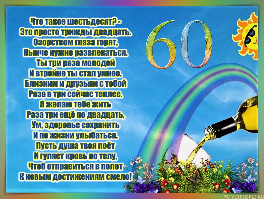 Поздравление с юбилеем 8 0 лет мужчине