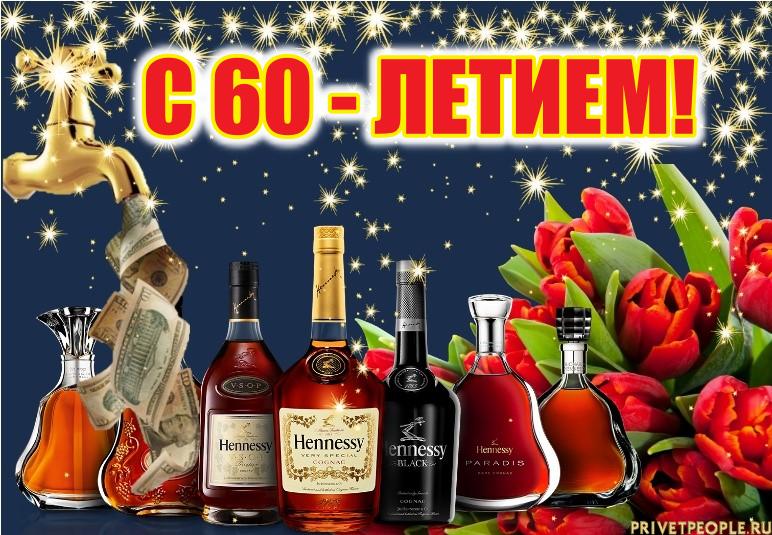 Поздравления с днем рождения владимиру 60 лет