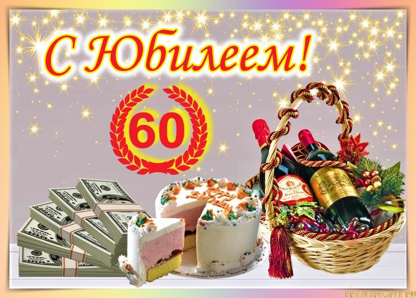 Поздравления с 60 десятилетием мужчине