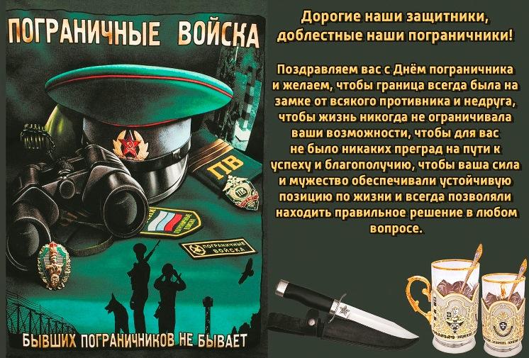 нашем интернет-магазине пожелания к дню пограничника в прозе новых русских миллиардеров