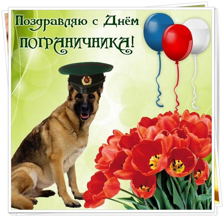 https://privetpeople.ru/3D/020/den-pogranichnika-8.jpg