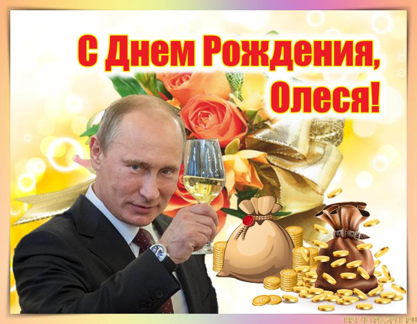 поздравления для олеси с днем рождения прикольные