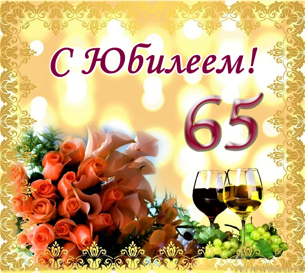 Смешные поздравления юбилеем 65 лет