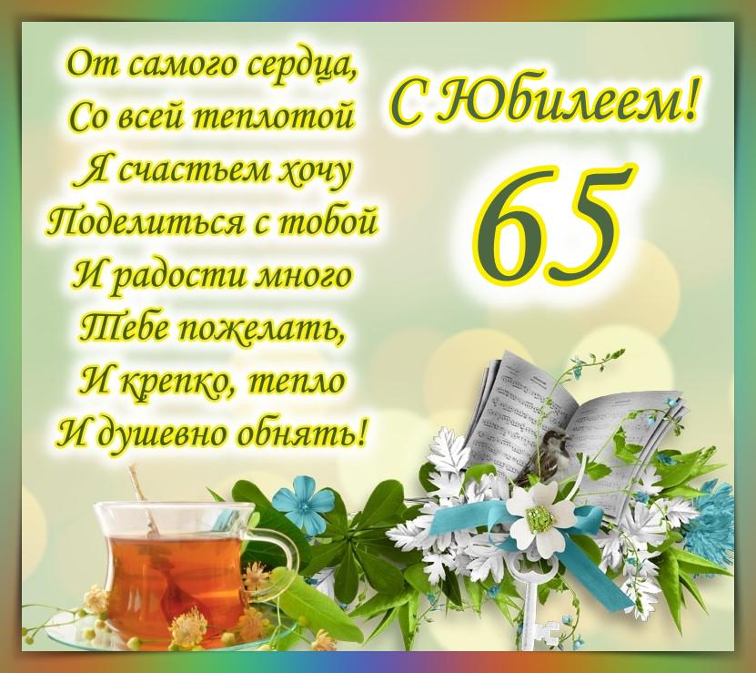 Поздравление с днем рождения женщине 65 лет короткое
