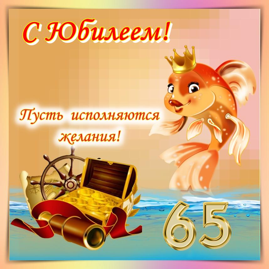 Поздравления с65 маме