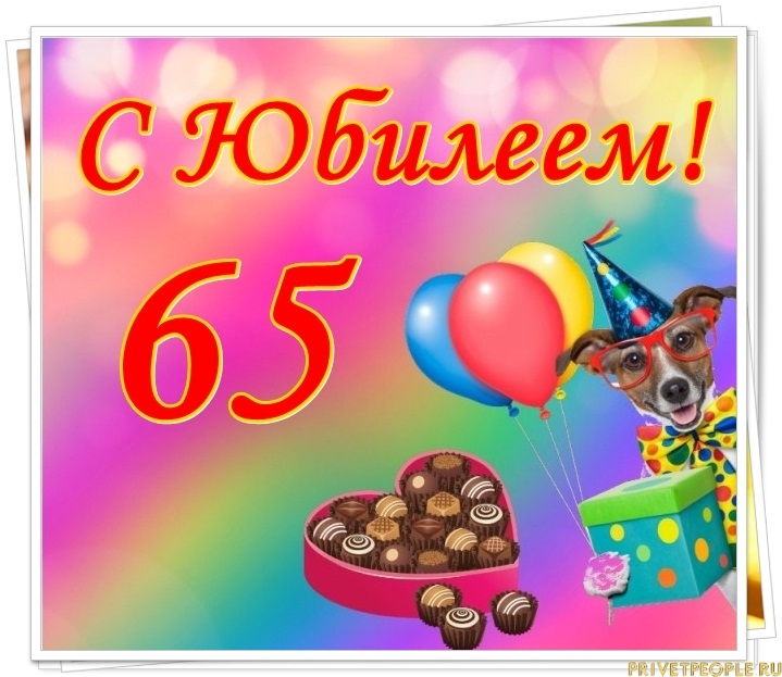 Поздравления с юбилеем 65 лет женщине свекрови