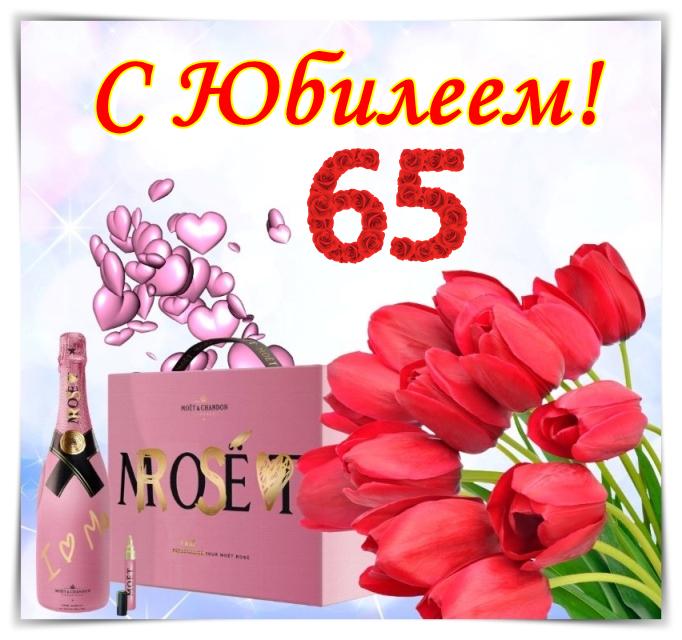 Поздравление с 65 летием женщине в прозе маме