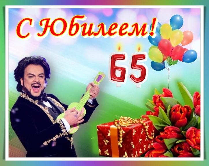 Поздравления мужу с юбилеем 65 прикольные