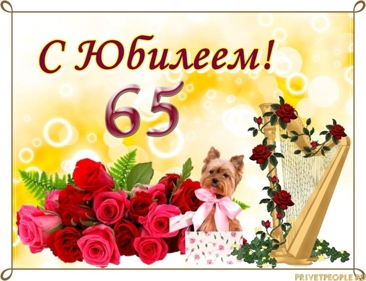 Поздравления с днем рождения женщине 65 лет бабушке