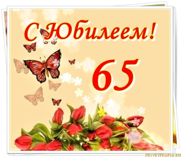 Поздравление с днем рождения 65 лет маме от сына