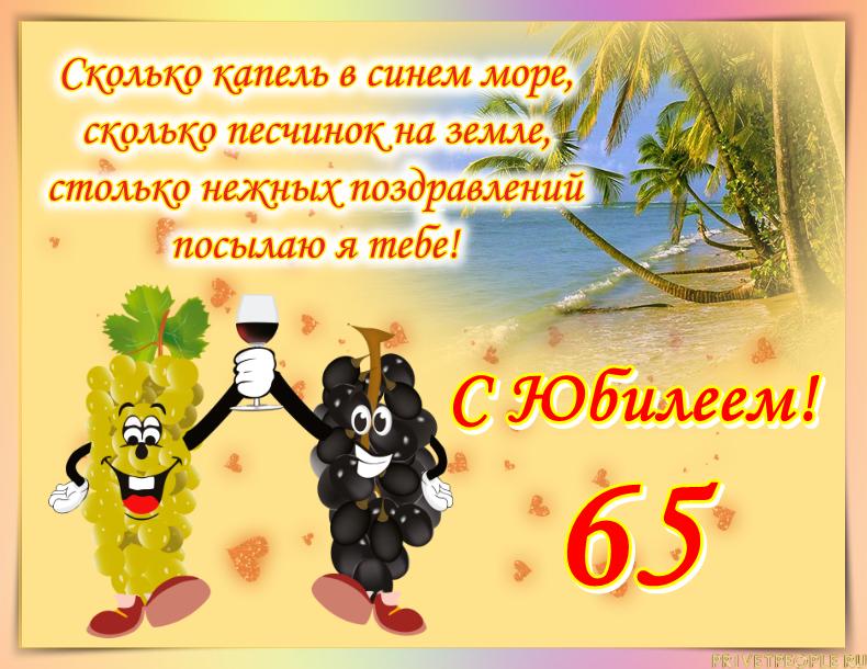 Поздравления с 65 юбилеем смешные