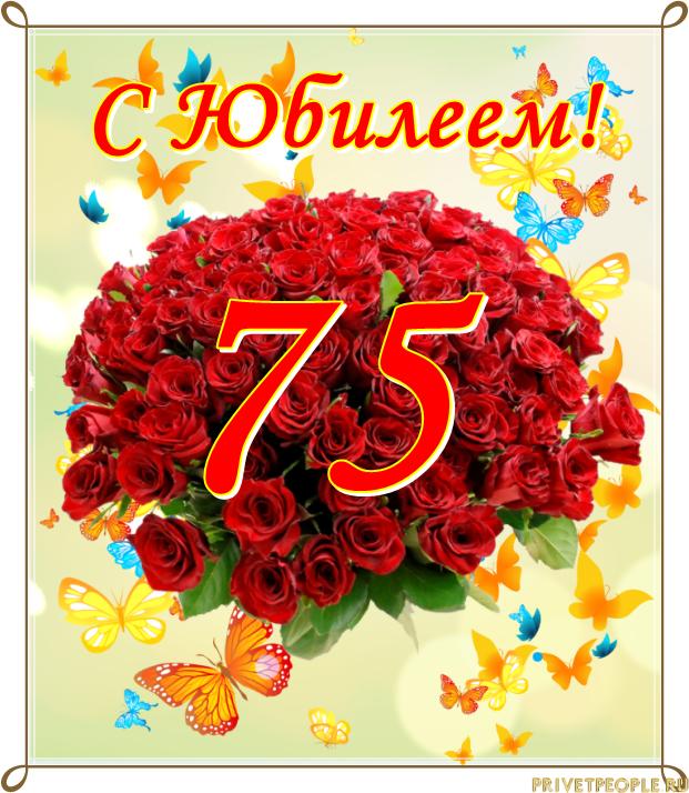 Поздравления с юбилеем 75 лет женщине сестре