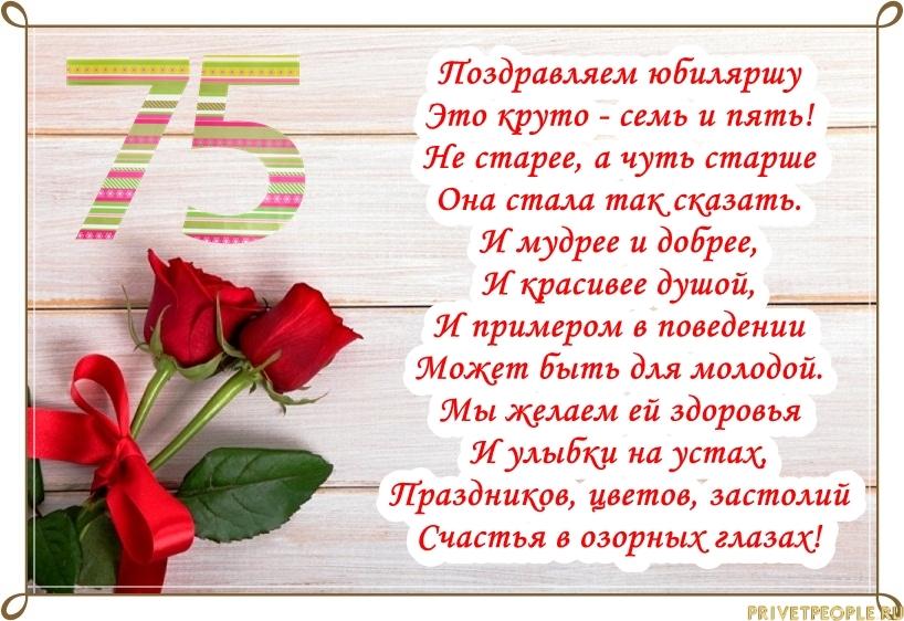 Поздравления с днем рождения женщине 75 лет в стихах маме