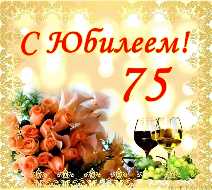 Поздравления с юбилеем 75 по татарский
