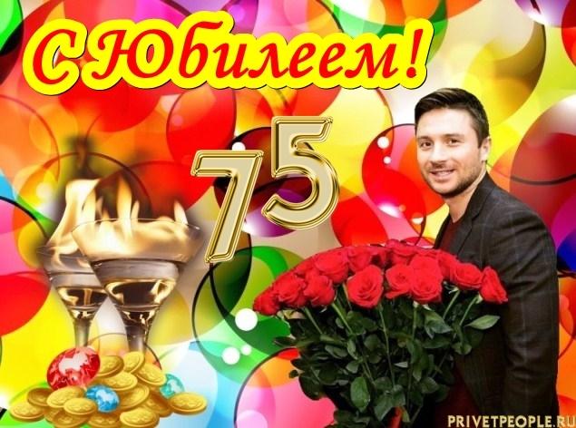 Поздравления тещи к юбилею 75 лет