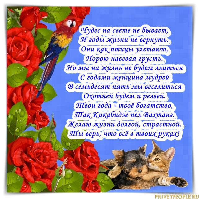 Поздравление с юбилеем 75 лет мужчине стихи красивые
