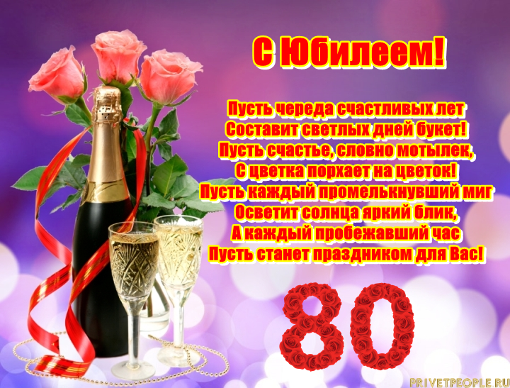 Поздравление с 80-летием женщине от родных