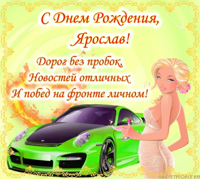 поздравление с днем рождения для ярославы в прозе путин