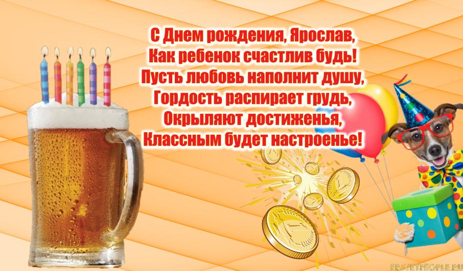 поздравления с днем рожденья мужчине ярославу