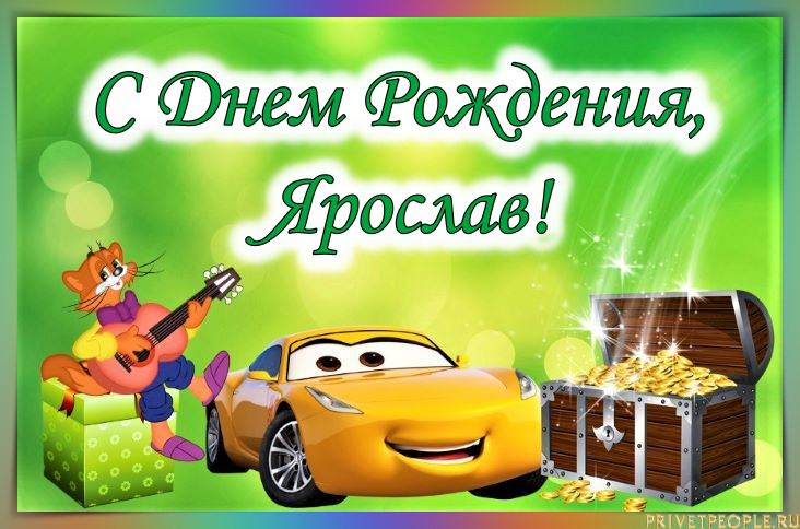 Плейкаст с днем автомобилиста поздравления подготовке