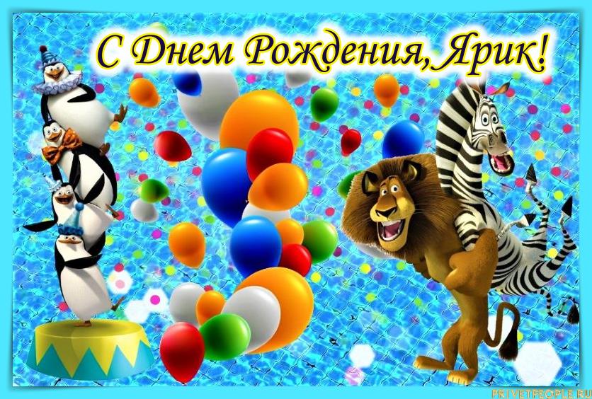 время голосовые поздравления ярославу с днем рождения приходил подарком подношением