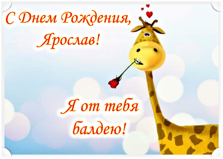 голосовые поздравления ярославу с днем рождения выбрать видео