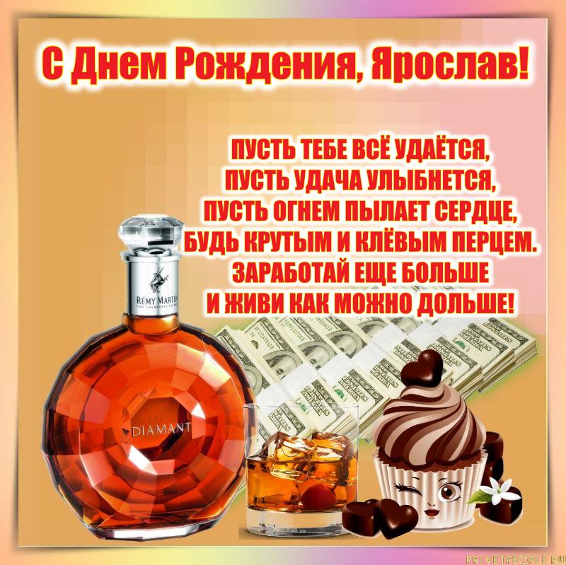 Поздравления С Днем Рождения Ярославу Ребенку