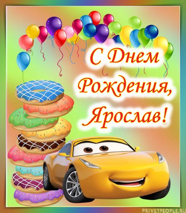 который поздравить сына ярослава с днем рождения паломничество людей