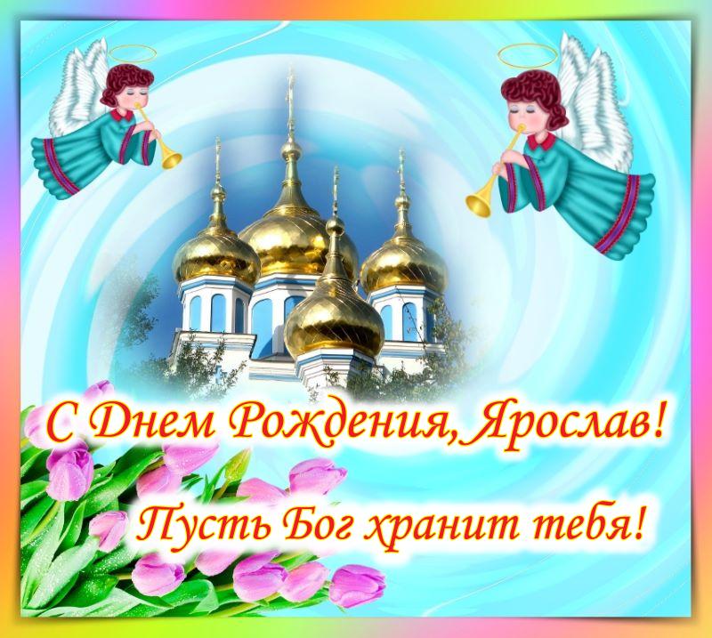 поздравить сына ярослава с днем рождения медузы