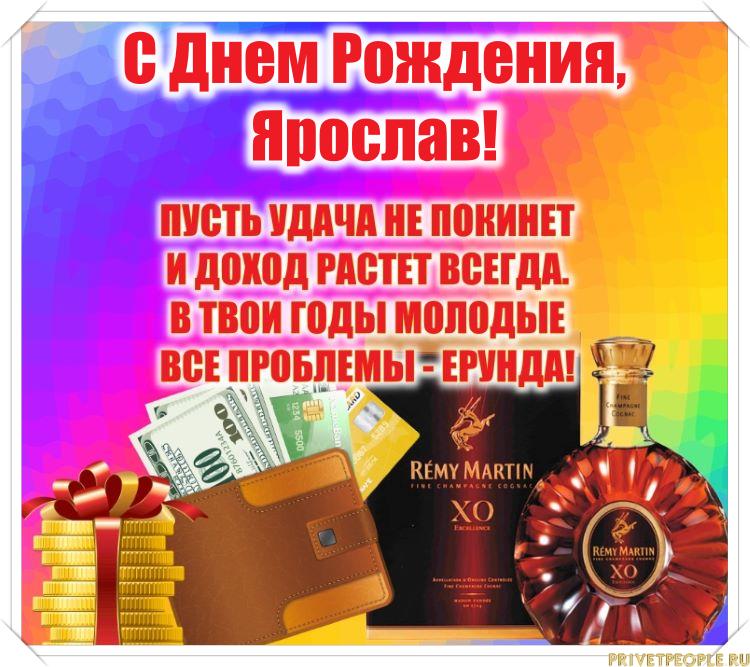 дуа поздравить сына ярослава с днем рождения выбрать самое