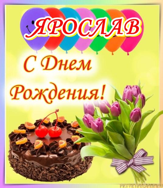 саша голосовые поздравления ярославу с днем рождения будете приятно