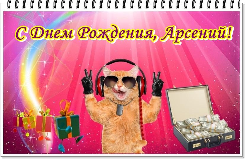 открытки с днем рождения арсений мужчине сделать семейную