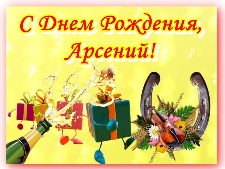 открытки с днем рождения арсений мужчине печь предназначена